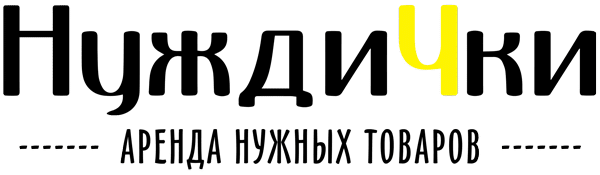 Аренда нужных товаров и вещей в Санкт-Петербурге